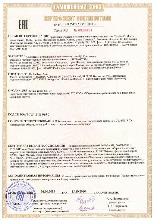certificacion-gost-pirobloc
